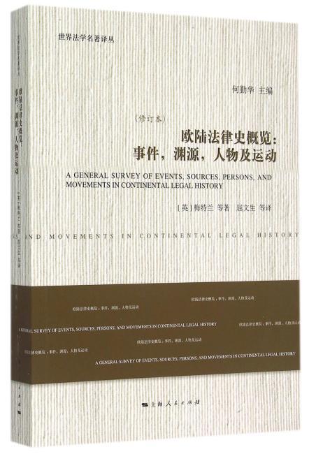 欧陆法律史概览:事件, 渊源, 人物及运动(修订本)