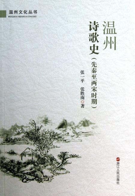 温州诗歌史:先秦至两宋时期