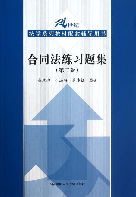 21世纪法学系列教材配套辅导用书:合同法练习题集(第2版)