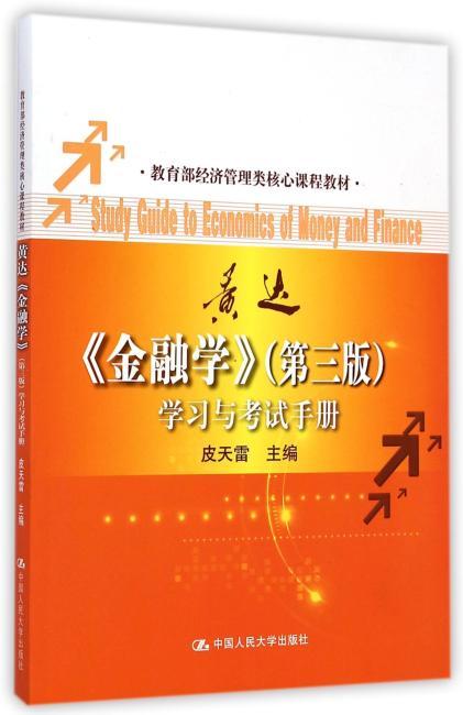 教育部经济管理类核心课程教材:金融学》(第3版)学习与考试手册