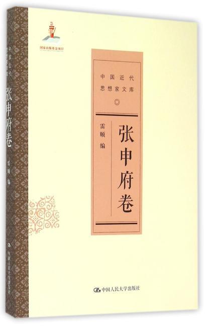 中国近代思想家文库(张申府卷)