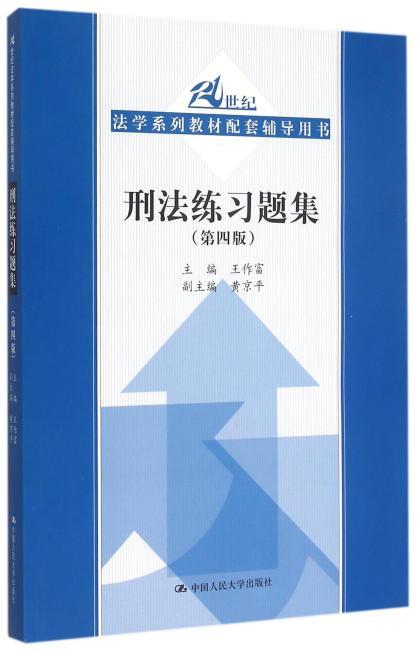 21世纪法学系列教材配套辅导用书:刑法练习题集(第四版)