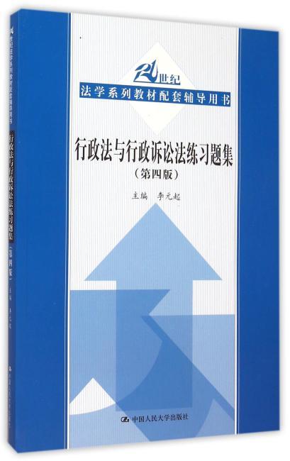 21世纪法学系列教材配套辅导用书:行政法与行政诉讼法练习题集(第四版)