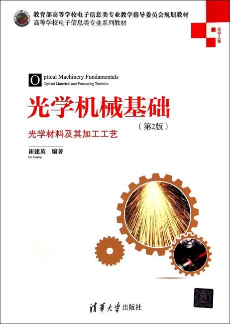 高等学校电子信息类专业系列教材:光学机械基础(第2版):光学材料及其加工工艺