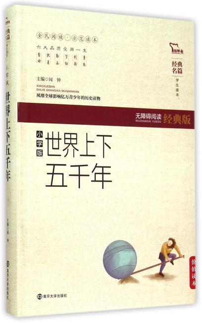 经典名篇学生读本:世界上下五千年(小学版)(无障碍阅读经典版)