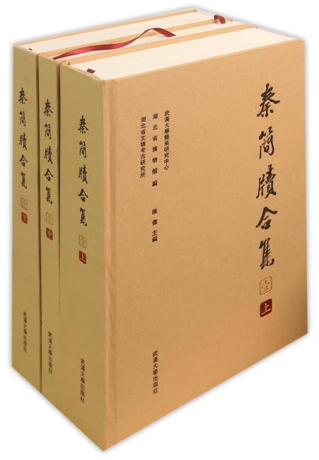 武汉大学出版社 秦简牍合集(1)(全三册)