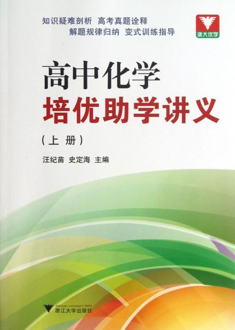 高中化学培优助学讲义(上)
