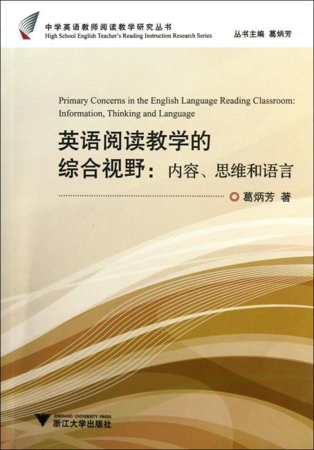 中学英语教师阅读教学研究丛书?英语阅读教学的综合视野:内容思维和语言
