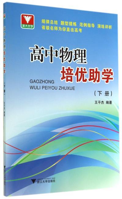 浙大优学·高中物理培优助学(下册)