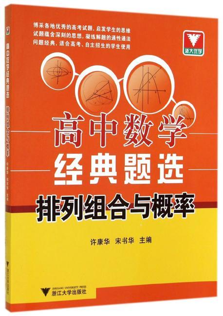 浙大优学·高中数学经典题选:排列组合与概率