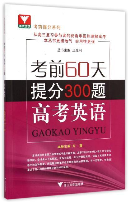 浙大优学·考前提分系列·考前60天·提分300题:高考英语