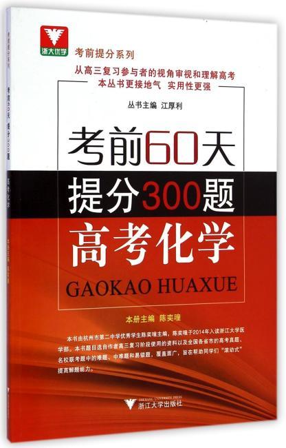 浙大优学·考前提分系列·考前60天提分300题:高考化学