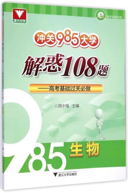 冲关985大学解惑108题·高考基础过关必做:生物