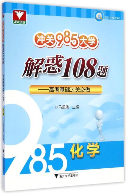 冲关985大学解惑108题·高考基础过关必做:化学