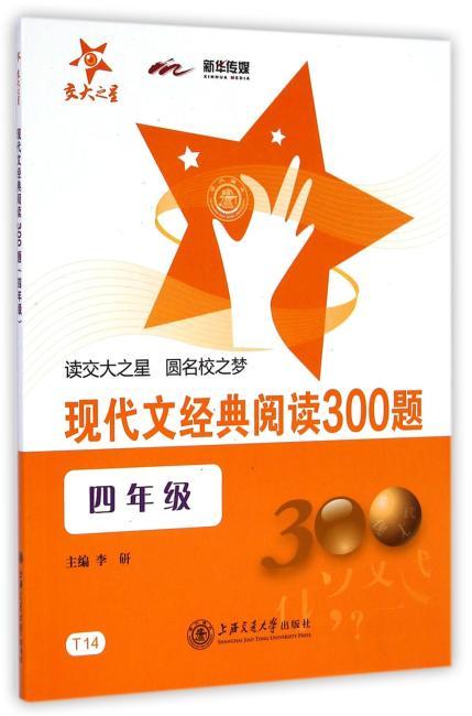 交大之星·现代文经典阅读300题:4年级