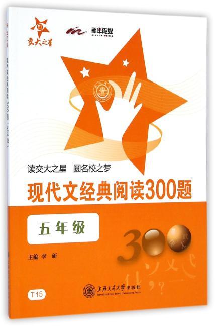 交大之星·现代文经典阅读300题:5年级