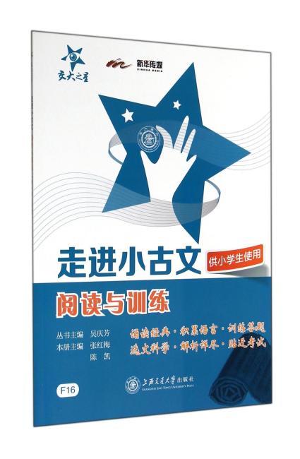 新华传媒·交大之星:走进小古文·阅读与训练(供小学生使用)