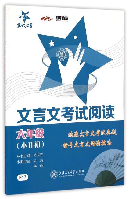 交大之星·文言文考试阅读:6年级(小升初)