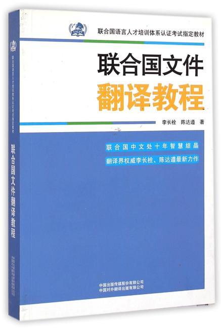 联合国文件翻译教程(联合国语言人才培训体系认证考试指定教材)