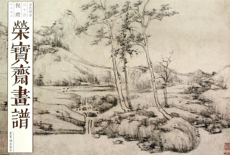 荣宝斋画谱·古代部分(六十四):倪瓒山水花卉