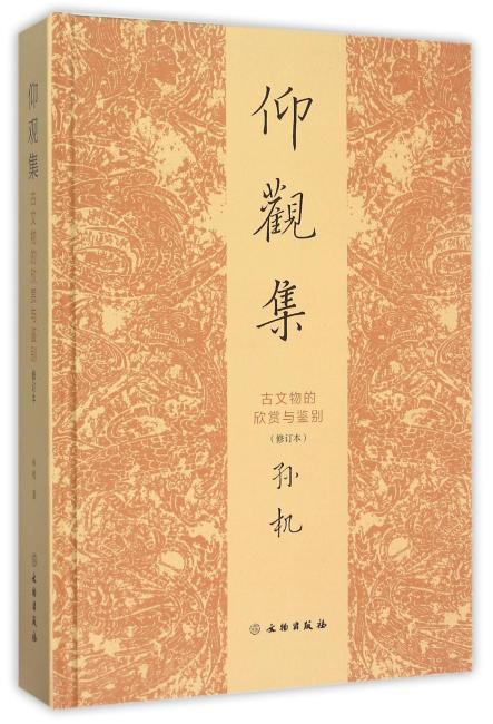 仰观集:古文物的欣赏与鉴别(修订本)