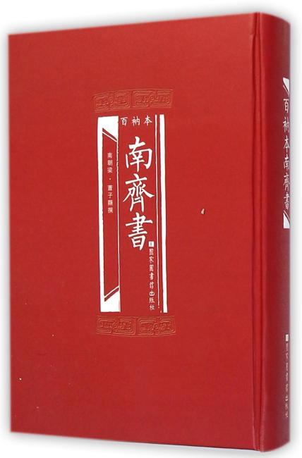 百衲本南齐书
