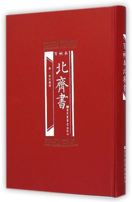 百衲本北齐书