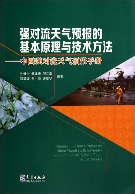 强对流天气预报的基本原理与技术方法:中国强对流天气预报手册