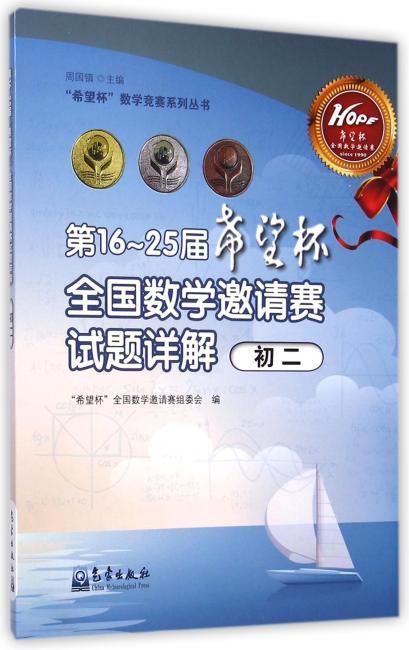 """""""希望杯""""数学竞赛系列丛书:第16-25届希望杯全国数学邀请赛试题详解(初二)"""