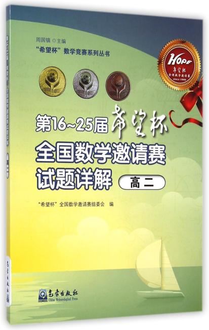 """""""希望杯""""数学竞赛系列丛书:第16-25届""""希望杯""""全国数学邀请赛试题详解(高二)"""