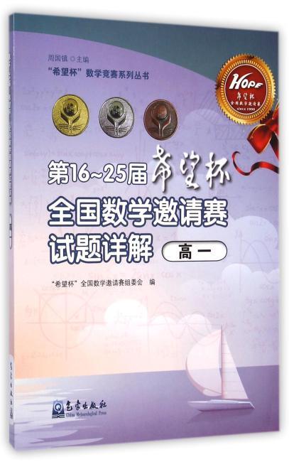 """""""希望杯""""数学竞赛系列丛书:第16-25届希望杯全国数学邀请赛试题详解(高一)"""