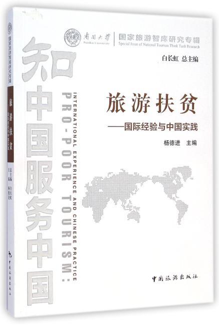 旅游扶贫--国际经验与中国实践(南开大学国家旅游智库研究专辑)