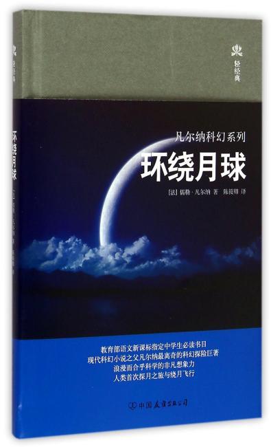 凡尔纳科幻系列:环绕月球