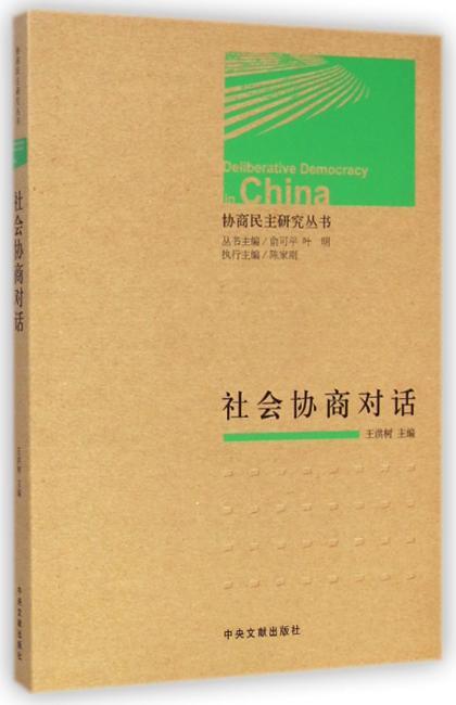 社会协商对话/协商民主研究丛书