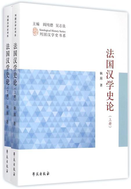 法国汉学史论(上下)/列国汉学史书系