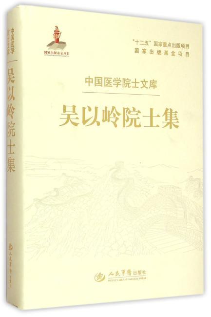 吴以岭院士集(精)