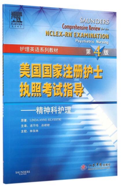 护理英语系列教材·美国国家注册护士执照考试指导:精神科护理(第4版)
