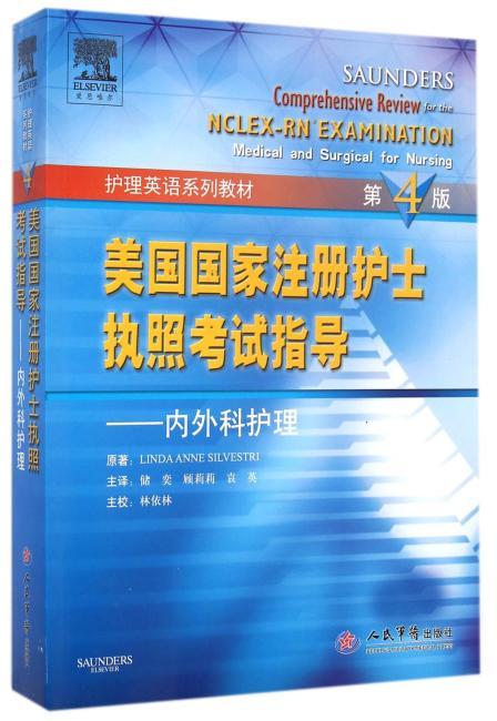 护理英语系列教材:美国国家注册护士执照考试指导·内外科护理(第4版)