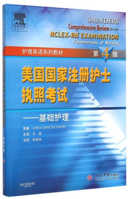 美国国家注册护士执照考试--基础护理(第4版护理英语系列教材)