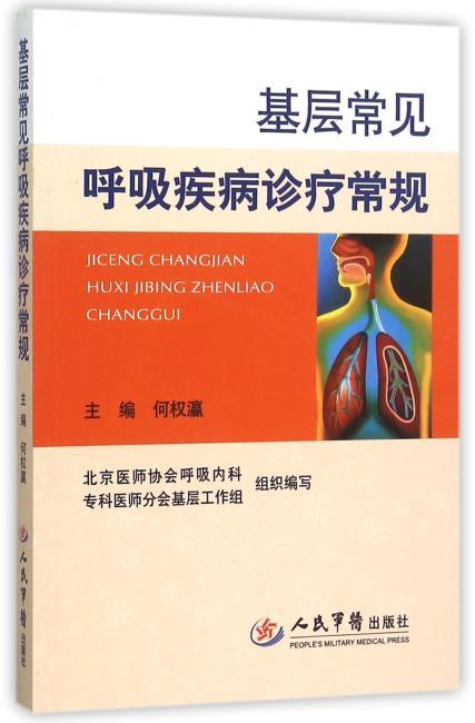 基层常见呼吸疾病诊疗常规