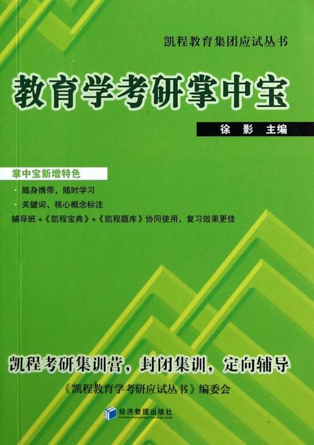 凯程教育集团应试丛书:教育学考研掌中宝