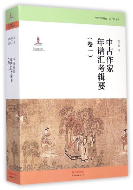 中古作家年谱汇考辑要(卷1)/中古文学研究