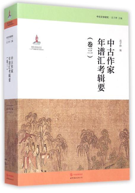 中古作家年谱汇考辑要(卷3)/中古文学研究