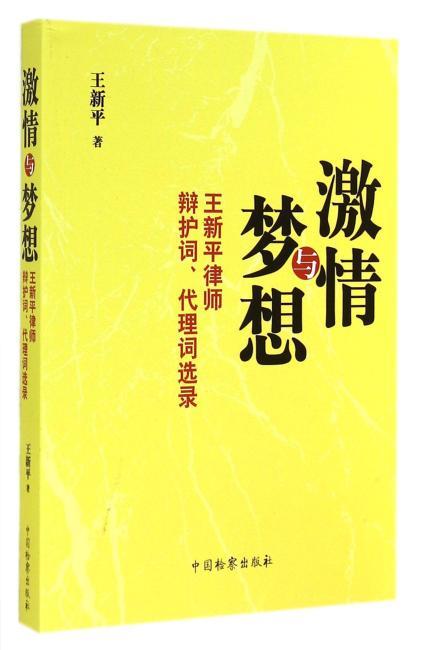 激情与梦想:王新平律师辩护词、代理词选录