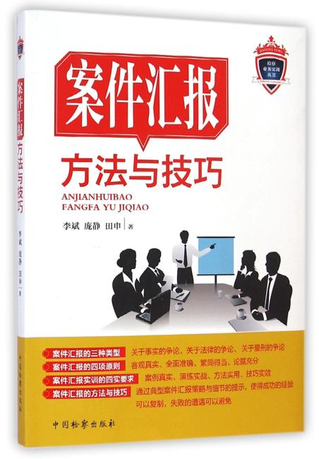 案件汇报方法与技巧/检察业务实训丛书