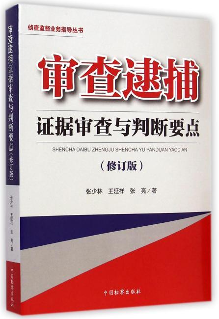 审查逮捕证据审查与判断要点(修订版)/侦查监督业务指导丛书