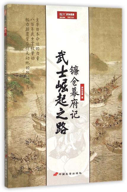 武士崛起之路:镰仓幕府记 - 伊势早苗