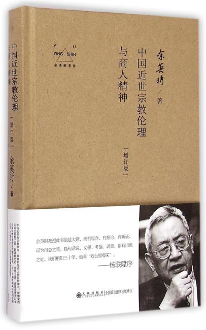 中国近世宗教伦理与商人精神(增订版)