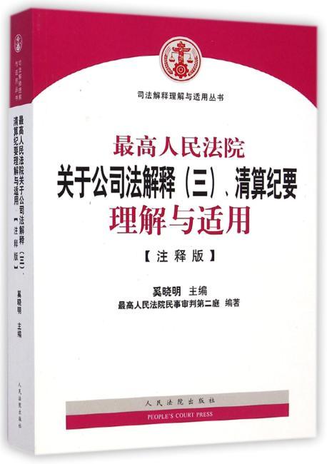 最高人民法院关于公司法解释<三>清算纪要理解与适用(注释版)/司法解释理解与适用丛书