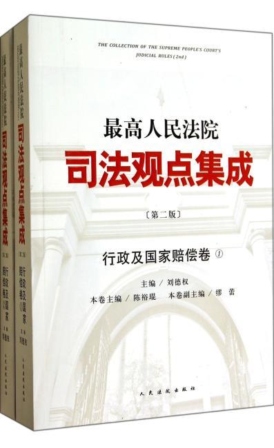 最高人民法院司法观点集成(行政及国家赔偿卷第2版共2册)